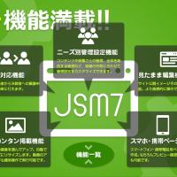 ジャプロサイトメーカー7